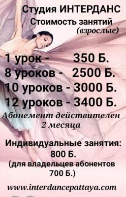 Prices for adults